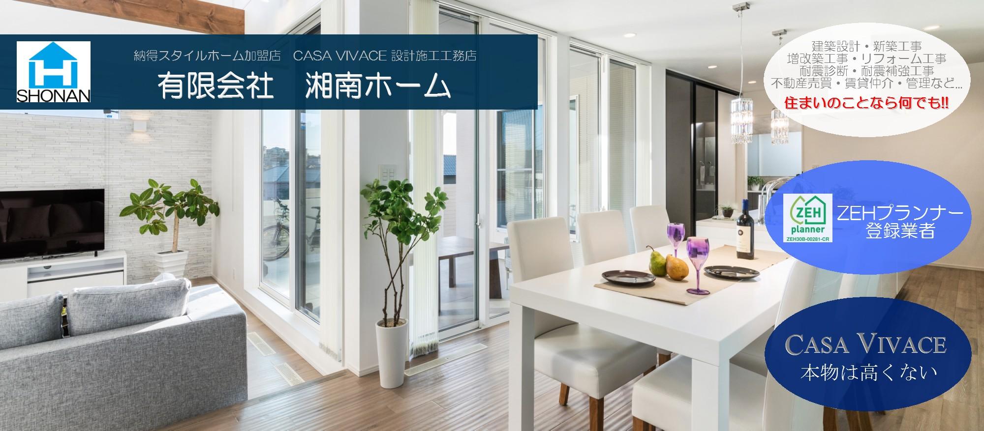 海老名市の湘南ホームは注文住宅の設計施工|耐震診断のご相談